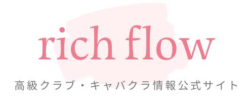 高級クラブ・キャバクラ情報公式サイト│リッチフローのロゴ